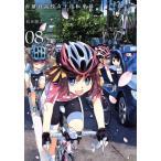 南鎌倉高校女子自転車部(08) ブレイドC/松本規之(著者)