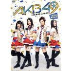 ミュージカル『AKB49〜恋愛禁止条例〜』SKE48単独公演/SKE48,日野陽仁,元麻布ファクトリー(原作)