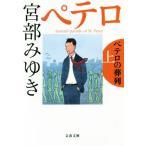 ペテロの葬列(上) 杉村三郎シリーズ 3 文春文庫/宮部みゆき(著者)画像