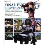 PS4/PS3/PC ファイナルファンタジーXIV:蒼天のイシュガルド クラフター&ギャザラー&ゴールドソーサー公式ガイド SE−MOOK/スクウェア・エ