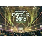 Hello! Project ひなフェス 2016