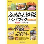 ふるさと納税ハンドブック(2015−2016年版)/日本経済新聞出版社(その他)