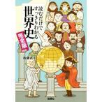 読むだけですっきりわかる世界史 完全版 宝島SUGOI文庫/後藤武士(著者)