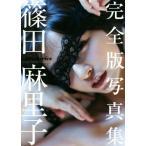 篠田麻里子完全版写真集 Memories/篠田麻里子(その他),TakeoDec.(その他)