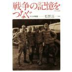 戦争の記憶をつなぐ 十三の物語/松野良一(著者)