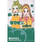 海月姫(16) キスKC/東村アキコ(著者)