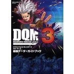 ニンテンドー3DS ドラゴンクエストモンスターズジョーカー3 最強データ+ガイドブック SE-MOOK/スタジオベントスタッフ(その他)