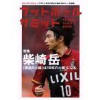 フットボールサミット(第34回) 特集 柴崎岳/『フットボールサミット』議会(その他)