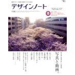 デザインノート(No.66) SEIBUNDO mook/誠文堂新光社(その他)