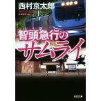 智頭急行のサムライ 光文社文庫/西村京太郎(著者)