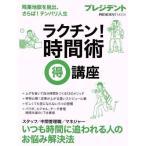 BOOKOFF Online ヤフー店で買える「ラクチン!時間術マル得講座 残業地獄を脱出、さらば!テンパリ人生 PRESIDENT MOOK/プレジデント社(その他」の画像です。価格は98円になります。