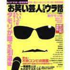 お笑い芸人史上最強ウラ話 まんが+証拠記事 コアムックシリーズ640/コアマガジン(その他)
