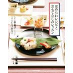 ほめられレシピとおもてなしのレッスン/浜裕子(著者)