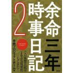 余命三年時事日記(2)/余命プロジェクトチーム【著】
