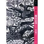 もっと知りたい棟方志功 生涯と作品 アート・ビギナーズ・コレクション/石井頼子(著者)