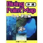 ダイビングポイントマップ(NO.8) 伊江編/沖縄マリン出版(その他)