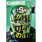 """KAMINOGE(vol.54) 世の中とプロレスするひろば """"匿名希望のTVスター""""スーパー・ササダンゴ・マシンお見せできないのが残念ですが、マスクの"""