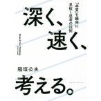 深く、速く、考える。 「本質」を瞬時に見抜く思考の技術/稲垣公夫(著者)