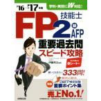 FP技能士2級・AFP重要過去問スピード攻略('16→'17年版)/伊藤亮太(その他)