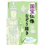 心やすらぐ国宝仏像なぞり描き/田中ひろみ(著者)