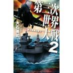 第三次世界大戦2 - 連合艦隊出撃す  C NOVELS