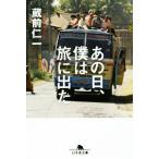あの日、僕は旅に出た 幻冬舎文庫/蔵前仁一(著者)