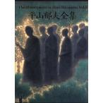 仏教伝来(1) 平山郁夫全集3/平山郁夫(著者)