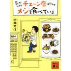 気がつけばチェーン店ばかりでメシを食べている 講談社文庫/村瀬秀信(著者)