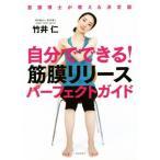 Yahoo!BOOKOFF Online ヤフー店自分でできる!筋膜リリースパーフェクトガイド/竹井仁(著者)