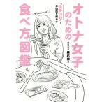 オトナ女子のための食べ方図鑑 「食事10割」で体脂肪を燃やす 美人開花シリーズ/森拓郎(著者)