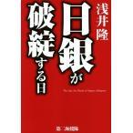 日銀が破綻する日/浅井隆(著者)