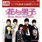 花より男子〜Boys Over Flowers DVD-BOX2/ク・ヘソン,イ・ミンホ,キム・ヒョンジュン,神