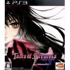 テイルズ オブ ベルセリア/PS3