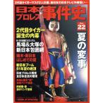 日本プロレス事件史(Vol.22) 週刊プロレスSPECIAL B.B.MOOK/ベースボール・マガジン社(その他)
