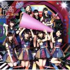最高かよ(TYPE-B)(DVD付)/HKT48