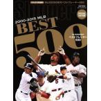 Yahoo!BOOKOFF Online ヤフー店2000−2015 MLB BEST 500 MLB2000年代ベストプレ−ヤ−500 NSK MOOK/スラッガー(編者)