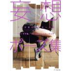 マンガ家と作るポーズ集 妄想ポーズ集/スカーレット・ベリ子(その他),すず屋。(その他)