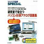 研究室で役立つ パソコン計測アナログ回路集 TRSP No.133   トランジスタ技術SPECIAL