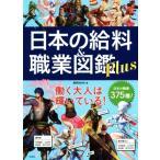 日本の給料 職業図鑑 Plus