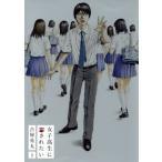 女子高生に殺されたい(2) バンチC/古屋兎丸(著者)
