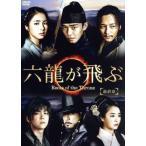 六龍が飛ぶ<ノーカット版> DVD−BOX 最終章/ユ・アイン,キム・ミョンミン,シン・セギョン