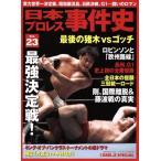 日本プロレス事件史(Vol.23) 週刊プロレスSPECIAL B.B.MOOK/ベースボール・マガジン社(その他)