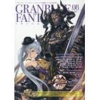 グランブルーファンタジー・クロニクル(vol.08)/CRMブックス(著者),クリエンタ(編者),Cygames(その他)