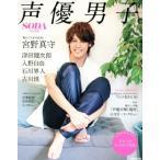声優男子。(Vol.4) SODA特別編集 ぴあMOOK/ぴあ(その他)