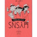 SNSポリスのSNS入門 コミックエッセイ/かっぴー(著者)