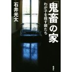 「鬼畜」の家 わが子を殺す親たち/石井光太(著者)