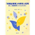 「看護必要度」の研究と応用 新しい看護管理システムのために/筒井孝子(著者)