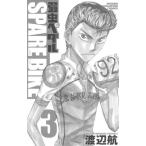 弱虫ペダル SPARE BIKE(3) 少年チャンピオンC/渡辺航(著者)