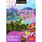 Yahoo!BOOKOFF Online ヤフー店プーケット サムイ島 ピピ島(2016−17) 地球の歩き方リゾートスタイル/地球の歩き方編集室(編者)