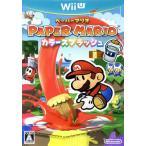 ペーパーマリオ カラースプラッシュ/WiiU